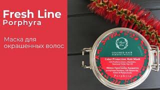 Маска Porphyra Порфира для окрашенных волос от греческой марки Fresh Line