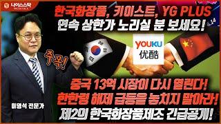 [주식] 한국화장품, 키이스트, YG PLUS 중국 1…