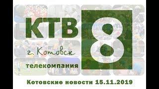 Котовские новости от 15.09.2019. Котовск Тамбовская обл. КТВ 8