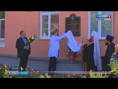 В Пензе открыли мемориальную доску Марии Киселевой