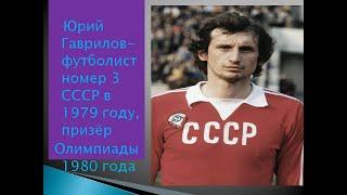 Юрий Гаврилов - футболист №3 СССР в 1979 году