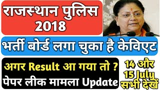 बड़ी खबर, Rajasthan Police Constable परीक्षा 2018, महत्वपूर्ण जानकारी,14 और 15 July सभी के लिए,Hindi