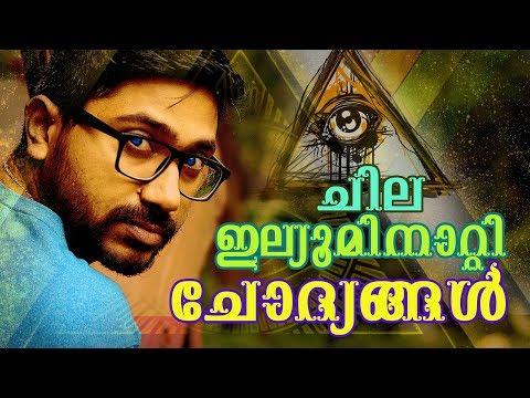 ഇലുമിനാട്ടി രഹസ്യങ്ങൾ   Questions About Illuminati And Lucifer   Malayalam Video   Foodphotowalk