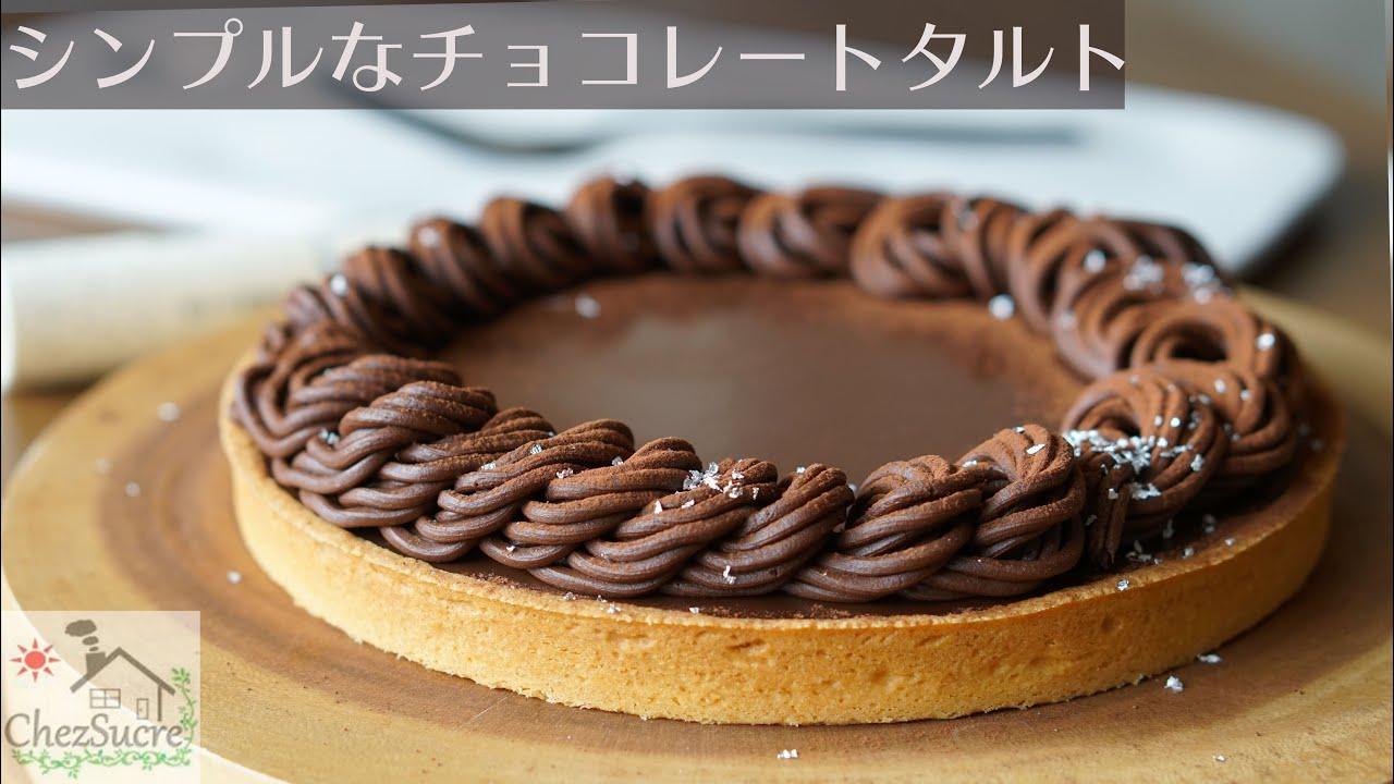 生チョコタルトの作り方/chocolate tart recipe