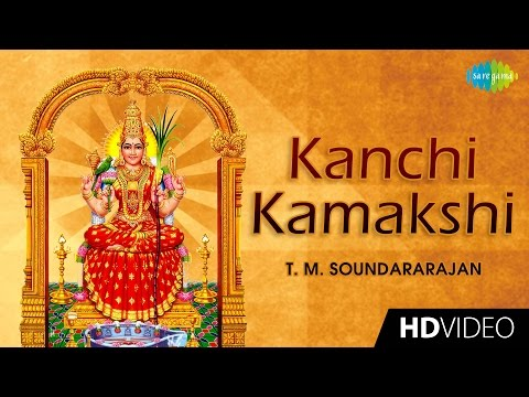 Kanchi Kamakshi | காஞ்சி காமாட்சி | Tamil Devotional Video Song | T. M. Soundararajan | Amman Songs