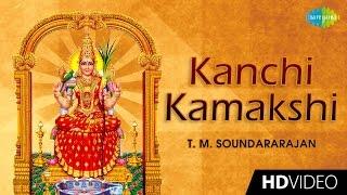 Download Kanchi Kamakshi | காஞ்சி காமாட்சி | Tamil Devotional Video Song | T. M. Soundararajan | Amman Songs Mp3