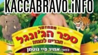 Билеты Кидс мюзикл Книга Джунглей, Израиль(, 2011-08-02T20:30:02.000Z)