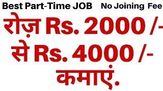 Part time job.Work from home.Freelance work.Good income.पार्ट टाइम जॉब.peopleperhour.com