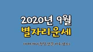 운세 [2020년 9월 별자리 운세]사자,처녀,천칭,전갈,사수,염소