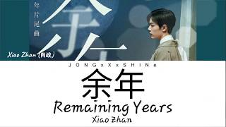 Download lagu 肖战 (Xiao Zhan) - 余年 (Remaining years) [Joy of Life OST] (Chi/Pinyin/Eng lyrics)