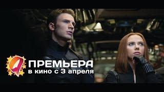 Первый мститель: Другая война (2014) HD трейлер | премьера 3 апреля
