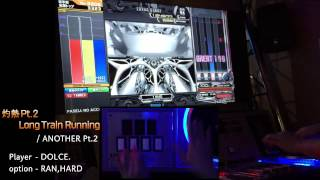 [手元付き] 灼熱Pt.2 Long Train Running (A) Pt.2 / played by DOLCE. Pt.2 / beatmania IIDX22 PENDUAL
