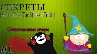 Сатанинские звери - [South Park The Stick Of Truth] (секреты) #1