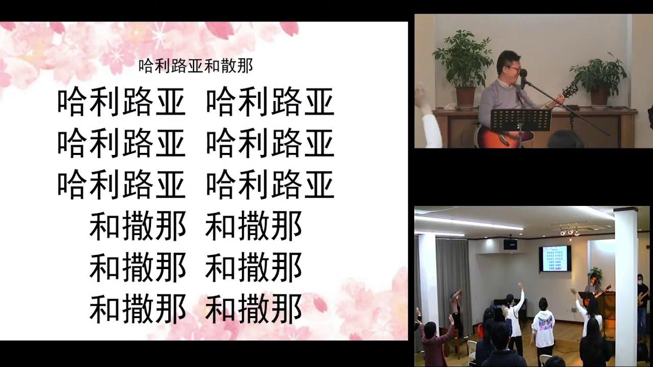 2021/03/07 刘师母《我受造奇妙》