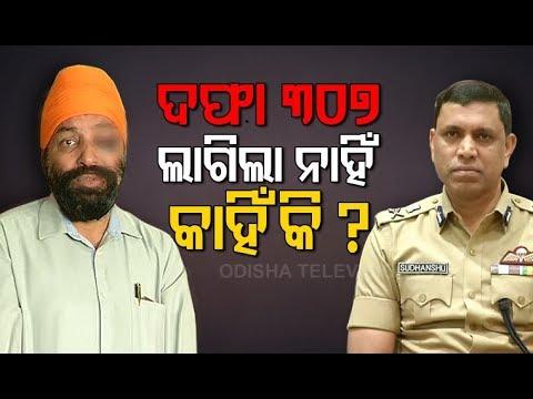 Attack On Sikh Man : Police Commissioner Sudhansu Sarangi Speaks Exclusively To OTV