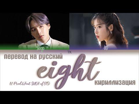 IU (아이유) – Eight (에잇) (Feat. SUGA Of BTS) [ПЕРЕВОД НА РУССКИЙ/КИРИЛЛИЗАЦИЯ Color Coded Lyrics]