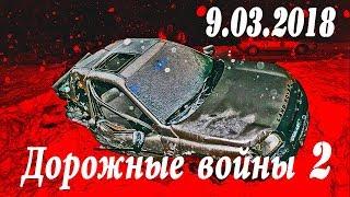 Обзор аварий. Дорожные войны 2 за 9.03.2018
