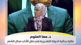 د. مها العتوم - فائزة بجائرة الدولة التقديرية في حقل الآداب مجال الشعر