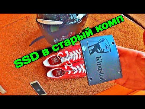 Установка SSD в старый компьютер Обзор SSD диска Kingston SSD A400 Что дает SSD Твердотельный диск
