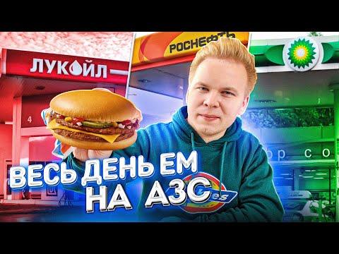 Весь день ем на ЗАПРАВКАХ / Самая ДЕШЕВАЯ еда? / Лукойл, BP, Роснефть / 24 часа ем только с АЗС