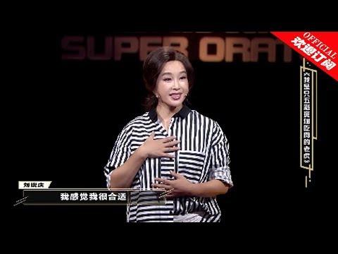 """【超级演说家2018】第1期:刘晓庆回顾人生聊低谷 演说者争论""""追名逐利""""该不该"""