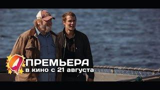 Большая афера (2014) HD трейлер | премьера 21 августа