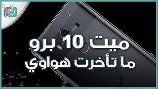 هواوي ميت 10 برو Huawei Mate 10 Pro   لمنافسة ايفون اكس والنوت 8