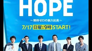Hope : Kitai Zero No Shinnyuu Shain list drama asia.