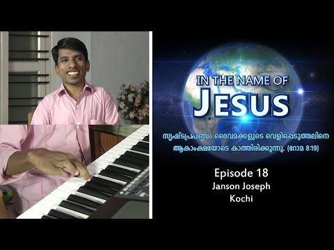Janson Joseph |Joyson Wadakanchery| In The Name Of Jesus #18