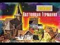 Город Веймар красота Германии. Куда поехать в Германии.