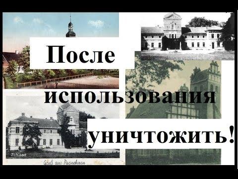 После использования уничтожить!Дорога на Советск.Объекты участь которых решена.Калининград.