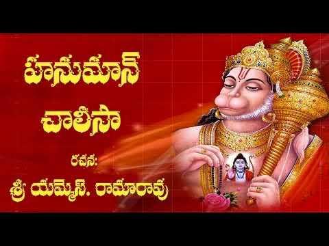 Anjaneya Dandakam Lyrics In Telugu Pdf