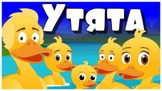 Утята | Новые песенки | Развивающая детская песенка | Танец маленьких утят
