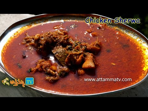 Chicken Sherwa Recipe ( కోడి షేర్వా) by Attamma TV