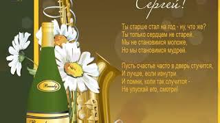 Музыкальная видео открытка Сергею с днем рождения