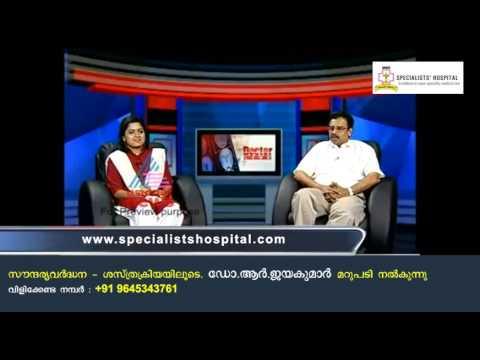 Cosmetic Surgery in Kochi | Facial Rejuvenation In Kerala | Cosmetic Surgeon In India