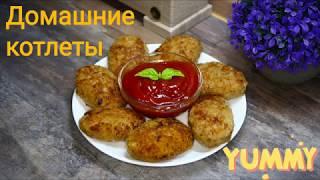 Вкусные Котлеты по домашнему / Рецепт домашних котлет / Котлетки