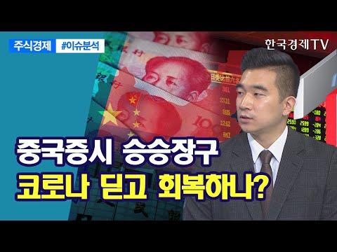 중국증시 승승장구 코로나 딛고 회복하나? / 주식경제 이슈분석 / 한국경제TV
