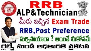 RRB Official ALP Technician Check Exam Trade Selected RRB Post preference CBT 2 part b trade telugu