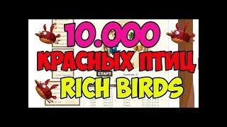 Rich Birds. Рулетка Открыта, выигрываем Красных птиц.