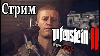игра  СТРИМ Wolfenstein II - The New Colossus прохождение № 1