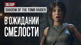 Обзор Shadow of the Tomb Raider: в ожидании смелости