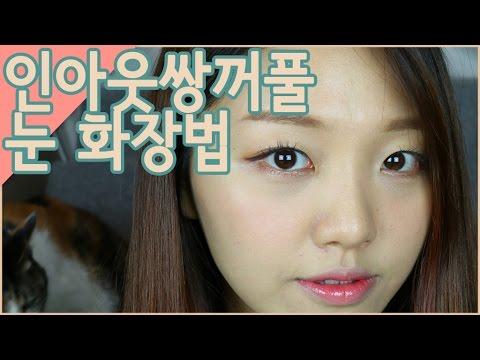 Current Makeup Routine, inspired by AOA Sulhyun & APINK Naeun
