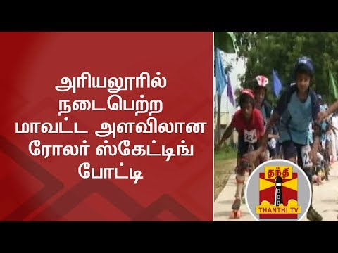 More than 150 Students participated in Roller Skating competition held at Ariyalur | Thanthi TV
