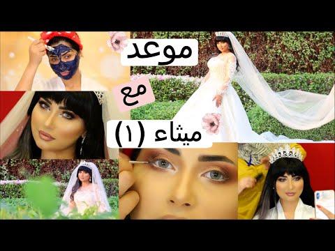 موعد مع ميثاء (١) تجهيزات العروس