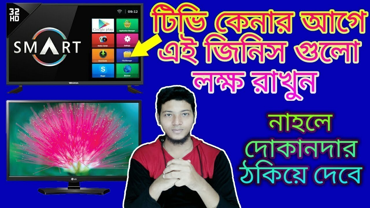 LED vs LCD tv buying guide in bengali