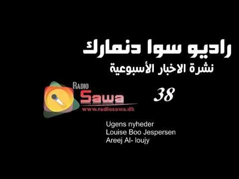 أخبار الأسبوع Ugens nyheder 38