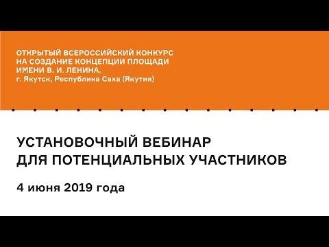 Якутск. Площадь имени В. И. Ленина. Установочный вебинар 4 июня 2019