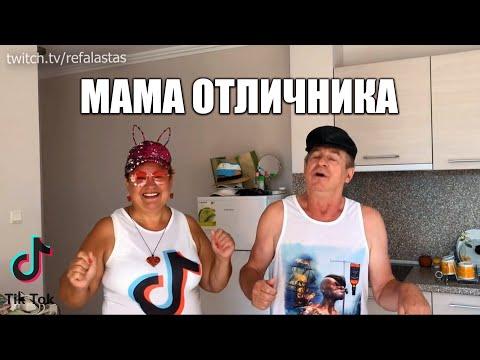 Мама Отличника снимает новые TikTok