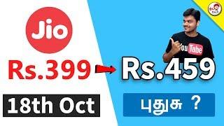😵😍  ஜியோ தீபாவளிக்கு பிறகு Rs.459  - JIO NEW PLANS After Diwali | Tamil Tech
